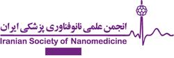انجمن نانو فناوری ایران شعبه شیراز